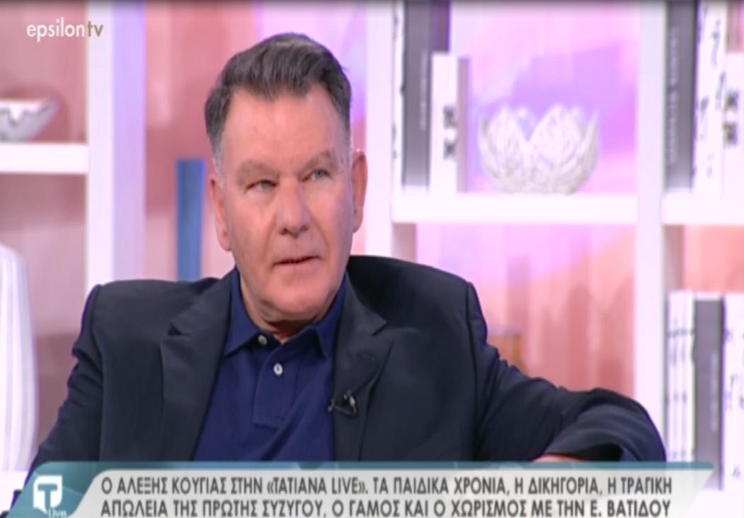 Αλέξης Κούγιας στην Tatiana Live: Η τραγική απώλεια της πρώτης συζύγου και ο γάμος και το διαζύγιο με την Βατίδου!   tlife.gr