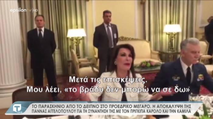 Το παρασκήνιο του επίσημου δείπνου του πρίγκιπα Καρόλου στην Tatiana Live – Τι αποκάλυψε η Γιάννα Αγγελοπούλου για τη συνάντησή της με τον Πρίγκιπα – Video | tlife.gr