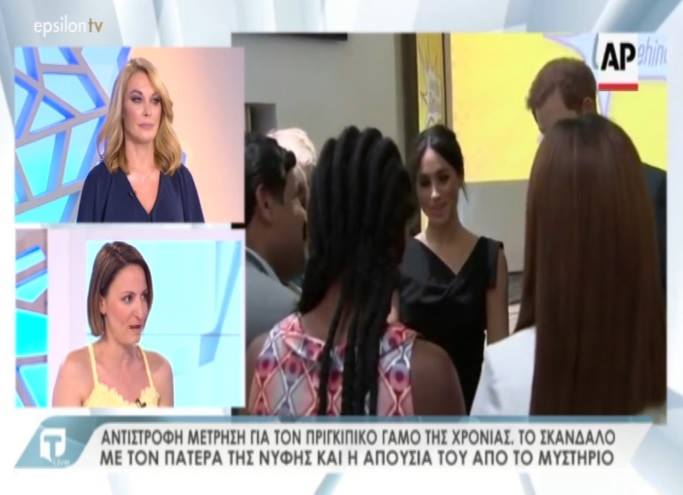 Tatiana Live: Αντίστροφη μέτρηση για τον πριγκιπικό γάμο! Όλες οι λεπτομέρειες για τον γάμο του πρίγκιπα Harry και της Meghan Markle – Video | tlife.gr