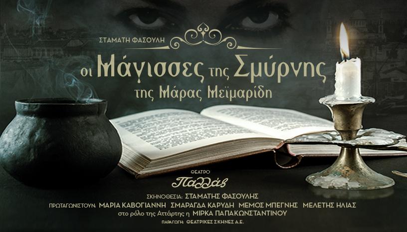 Οι Μάγισσες της Σμύρνης της Μάρας Μεϊμαρίδη ζωντανεύουν στο Θέατρο Παλλάς | tlife.gr