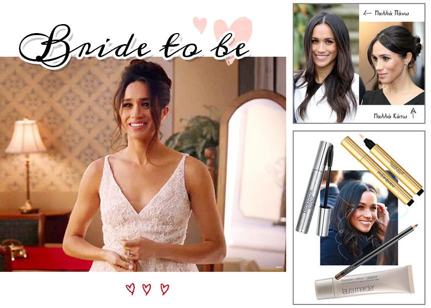 Meghan Markle: ψήφισε πώς θέλεις να την δεις νύφη! | tlife.gr