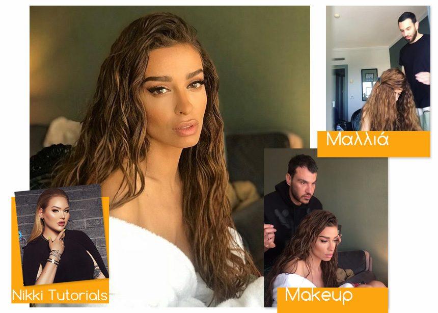 Ε. Φουρέιρα: ο Π. Τουτουντζής και ο Χ. Μπαϊραμπάς δίνουν όλες τις λεπτομέρειες για το beauty look της μετά τα stories που ανέβασε η Nikki Tutorials!   tlife.gr
