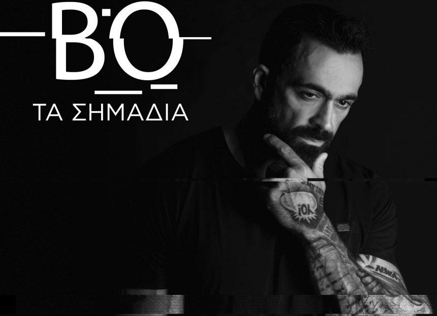 Τα σημάδια δείχνουν μία φρέσκια καλοκαιρινή επιτυχία από τον Bo! | tlife.gr