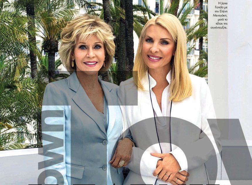 Ελένη Μενεγάκη: Η συνάντηση με την Jane Fonda στις Κάννες! [pics] | tlife.gr