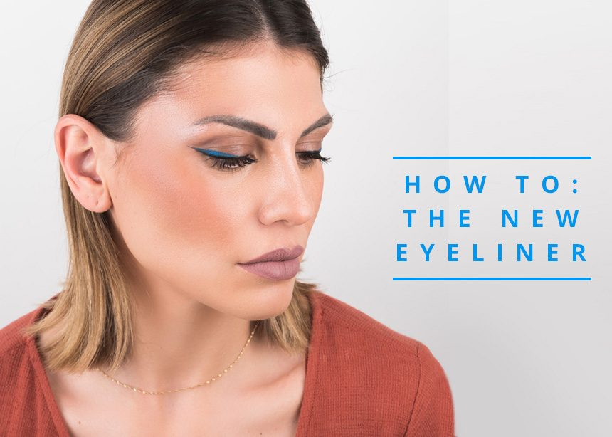 How to μακιγιάζ: Ο νέος τρόπος να φορέσεις eyeliner για καλοκαίρι! | tlife.gr