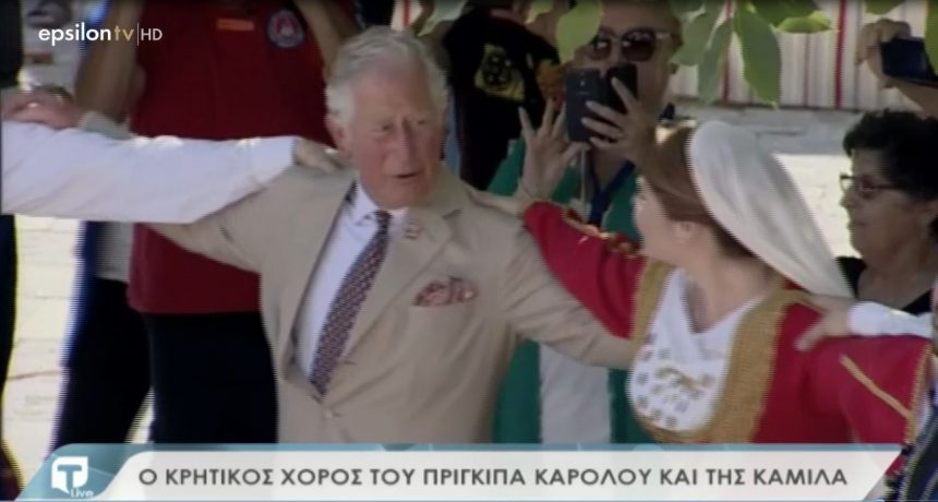 Πρίγκιπας Κάρολος: Χόρεψε κρητικά με την Καμίλα! Δες το video του Tatiana Live | tlife.gr