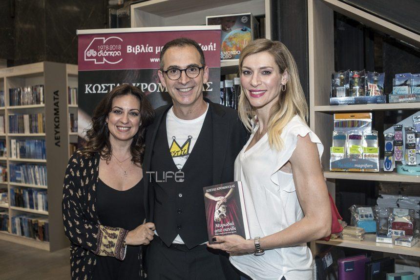 Επώνυμες παρουσίες στην παρουσίαση του νέου βιβλίου του Κώστα Κρομμύδα! [pics] | tlife.gr