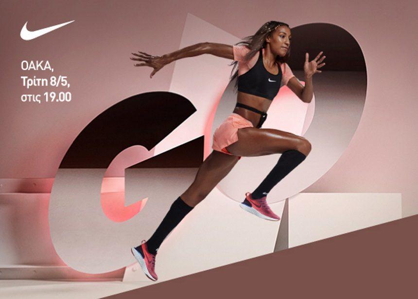 H Nike και η INTERSPORT σε προσκαλούν να ζήσεις την απόλυτη running εμπειρία | tlife.gr