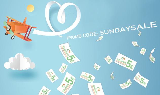 Το Caremarket μοιράζει 5ευρα τις Κυριακές! | tlife.gr