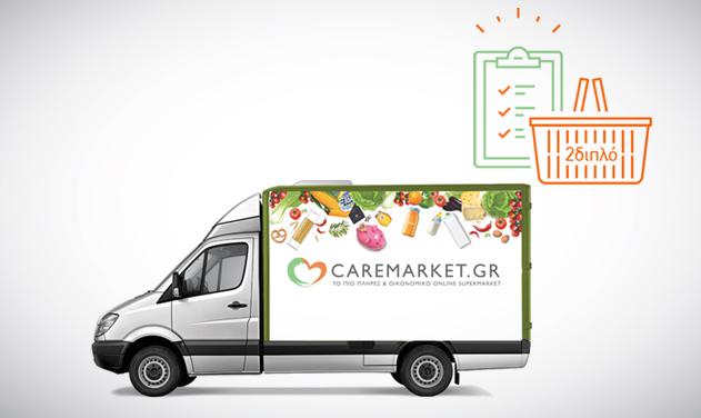 Ό,τι αγοράσεις θα σου έρθει… ΔΙΠΛΟ με δωρεάν μεταφορικά! | tlife.gr