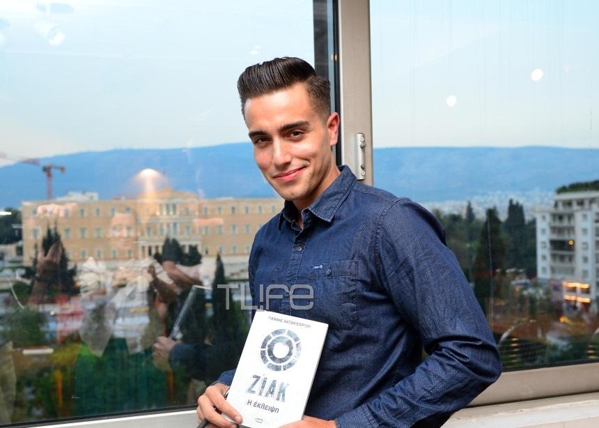 Γιάννης Χατζηγεωργίου: Ο νεαρός ηθοποιός παρουσίασε το πρώτο του βιβλίο! Φωτογραφίες | tlife.gr