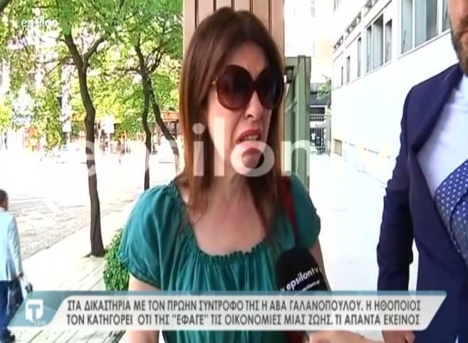 Συγκλονίζει η Άβα Γαλανοπούλου για την δικαστική διαμάχη με τον πρώην σύντροφό της! Ξέσπασε σε κλάματα στην κάμερα της Tatiana Live:  – Video | tlife.gr