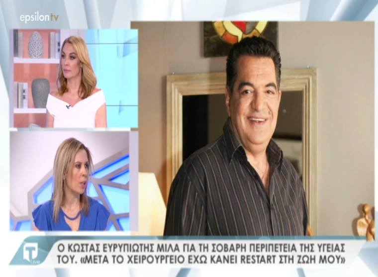 Ο Κώστας Ευριπιώτης στην Tatiana Live για το σοβαρό πρόβλημα υγείας του: «Μετά το χειρουργείο έχω κάνει restart» – Video | tlife.gr