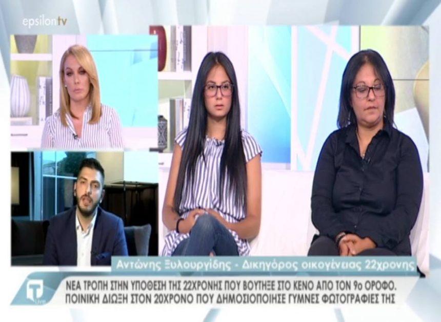 Tatiana Live: Νέα τροπή στην υπόθεση αυτοκτονίας της 22χρονης Λίνας – Τι αναφέρει η μητέρα της – Video | tlife.gr