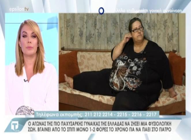Tatiana Live: Ο αγώνας της πιο παχύσαρκης γυναίκας στην Ελλάδα – Όλα όσα αναφέρει η ίδια για το μαρτύριό της – Video | tlife.gr