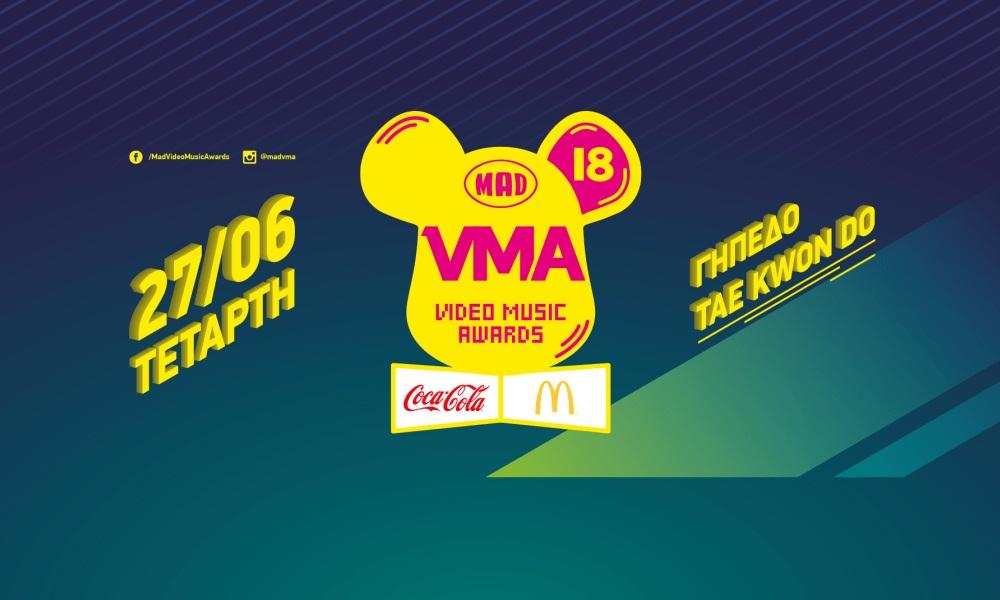 Σήμερα τα Mad Video Music Awards 2018! Όλα όσα θα δούμε [pics]