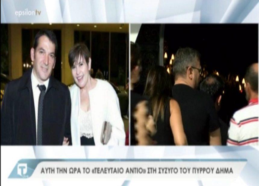 Βαθιά θλίψη στην κηδεία της συζύγου του Πύρρου Δήμα [vids] | tlife.gr