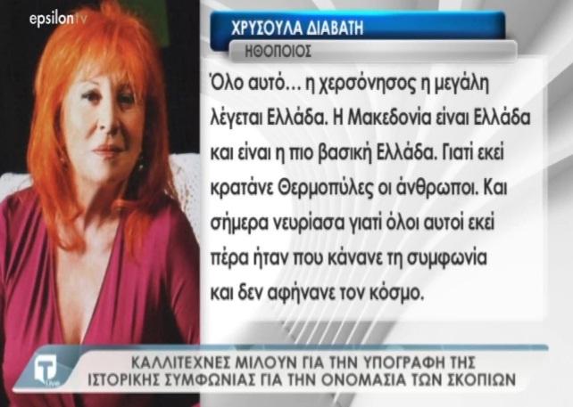 Tatiana Live: Γνωστοί καλλιτέχνες μιλούν για την υπογραφή της ιστορικής συμφωνίας για την ονομασία των Σκοπίων – Video | tlife.gr