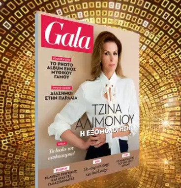 To περιοδικό Gala μαζί με το Πρώτο Θέμα, από αυτή την Κυριακή! | tlife.gr