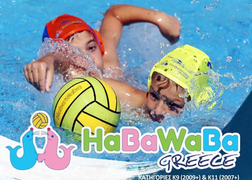 Το 3ο Festival υδατοσφαίρισης HaBaWaBa Greece έρχεται! | tlife.gr