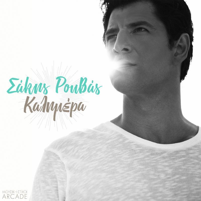 Σάκης Ρουβάς: Άκουσε το νέο του ερωτικό τραγούδι | tlife.gr