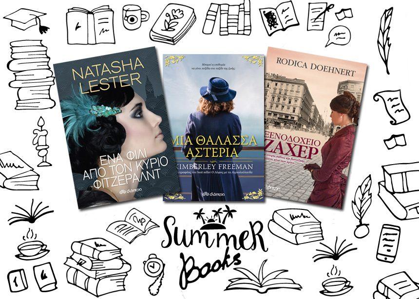 Ο απόλυτος καλοκαιρινός προορισμός: Τρία βιβλία που θα σε συντροφεύσουν στην ακρογιαλιά   tlife.gr