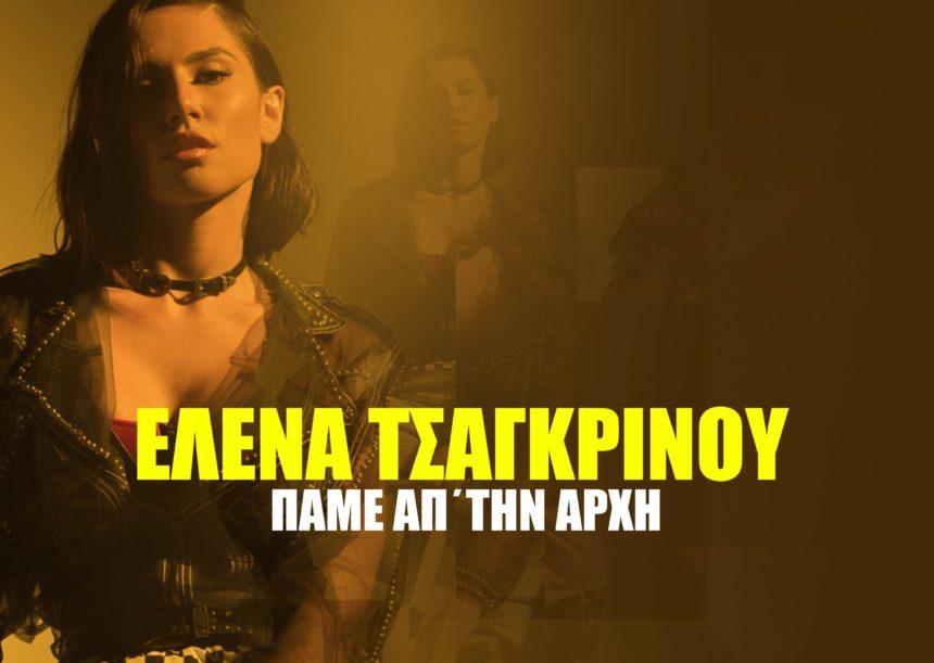 Έλενα Τσαγκρινού: Εγκαινιάζει την σόλο καριέρα της με το τραγούδι «Πάμε Απ' Την Αρχή» | tlife.gr