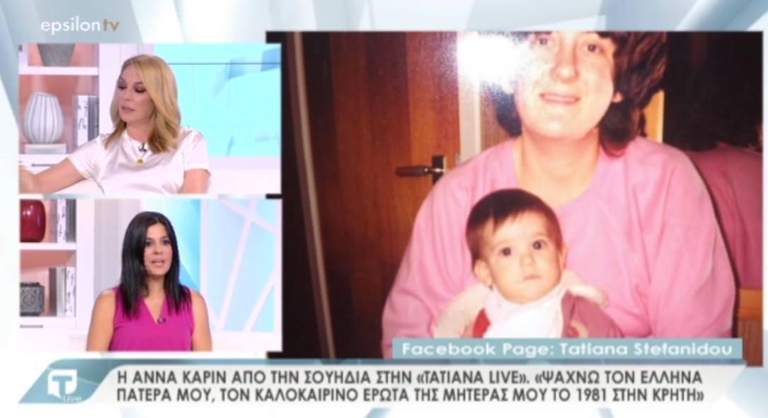 "Tatiana Live: ""Mamma Mia"" στην Κρήτη – Η απίστευτη ιστορία της Άννα Καρίν που ψάχνει τον Έλληνα πατέρα της – Video"