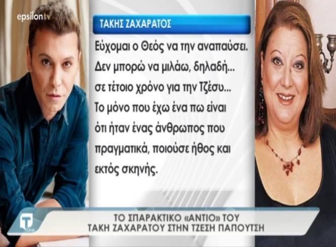 Tatiana Live: Ανείπωτη θλίψη στον καλλιτεχνικό χώρο από την απώλεια της Τζέσυς Παπουτσή – Το σπαρακτικό «αντίο» του Τάκη Ζαχαράτου – Video | tlife.gr