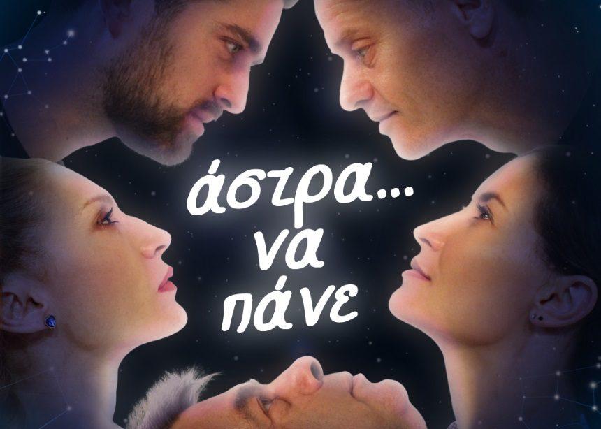 «Άστρα να πάνε» των Βασίλη Ρίσβα – Δήμητρας Σακαλή | tlife.gr