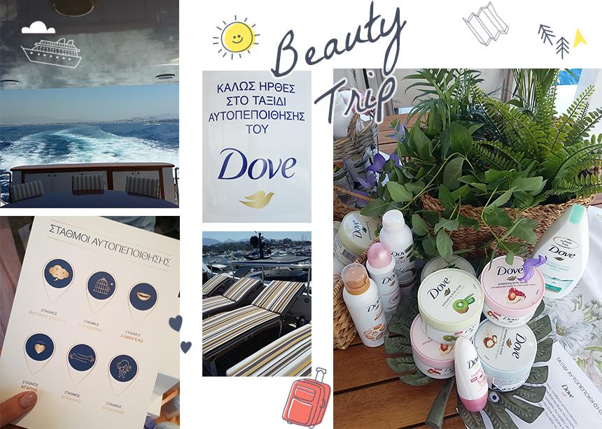 "Dove: Ένα ταξίδι ομορφιάς με μαθήματα αυτοπεποίθησης και πολλά ""φρέσκα"" προϊόντα"