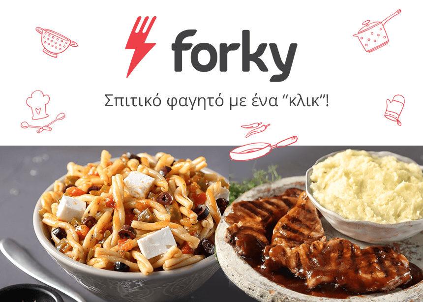 Στο forky.gr συνδεδεμένες, ποτέ πεινασμένες!   tlife.gr