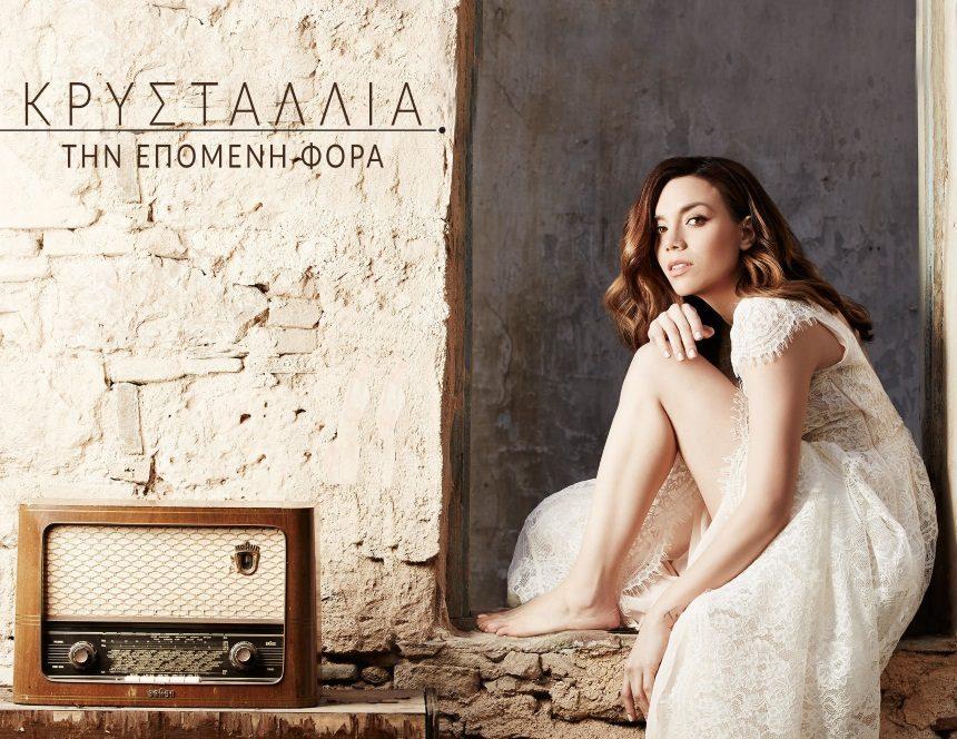 Η Κρυσταλλία μας τραγουδά «Την επόμενη φορά»! Άκουσε το νέο της κομμάτι | tlife.gr