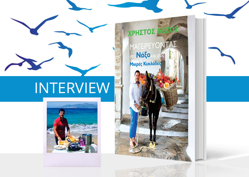 Στη Νάξο με τον Χρήστο Νέζο! Το βιβλίο με συνταγές μαγειρικής από τις Κυκλάδες και τα τηλεοπτικά μυστικά -video