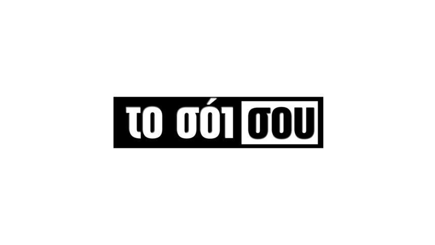 Ηχηρή αποχώρηση από το «Σόι σου»!   tlife.gr