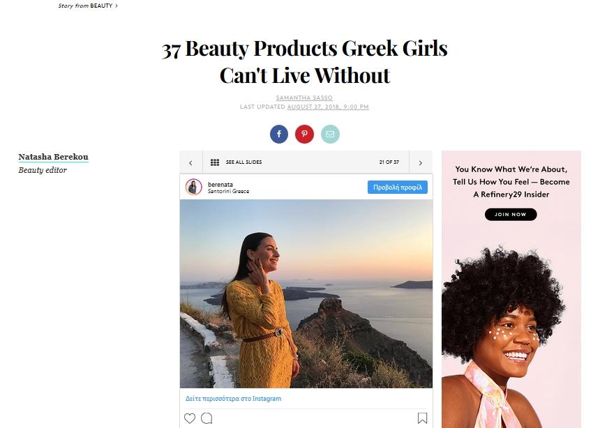 Ξέρουμε από beauty tips! Η συνέντευξη μας στο top αμερικάνικο site, Refinery29!