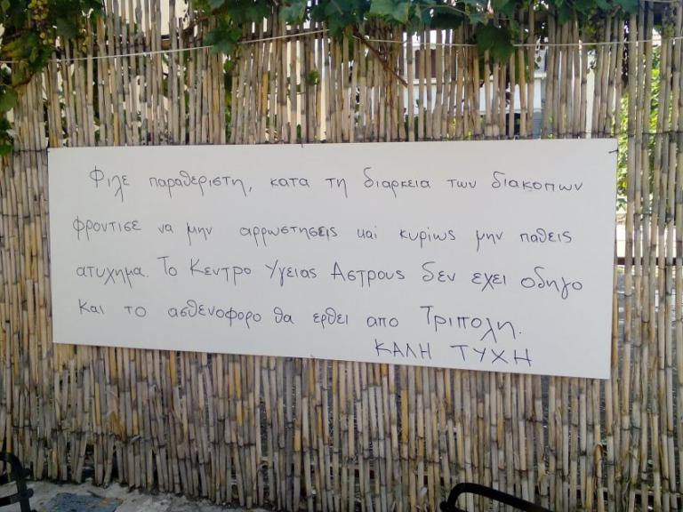 Παράλιο Άστρος: «Φρόντισε να μην αρρωστήσεις» – Το μήνυμα προς τους παραθεριστές που προβληματίζει | tlife.gr