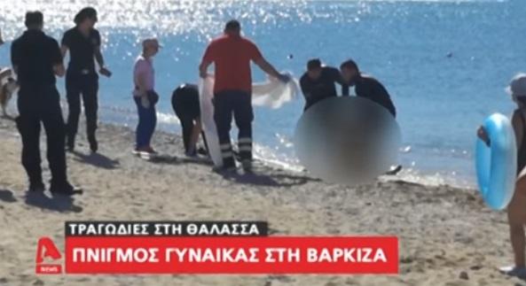 Θρίλερ με πτώμα νεαρής γυναίκας στη Βάρκιζα – Ήταν δεμένη σε βάρκα – Video | tlife.gr