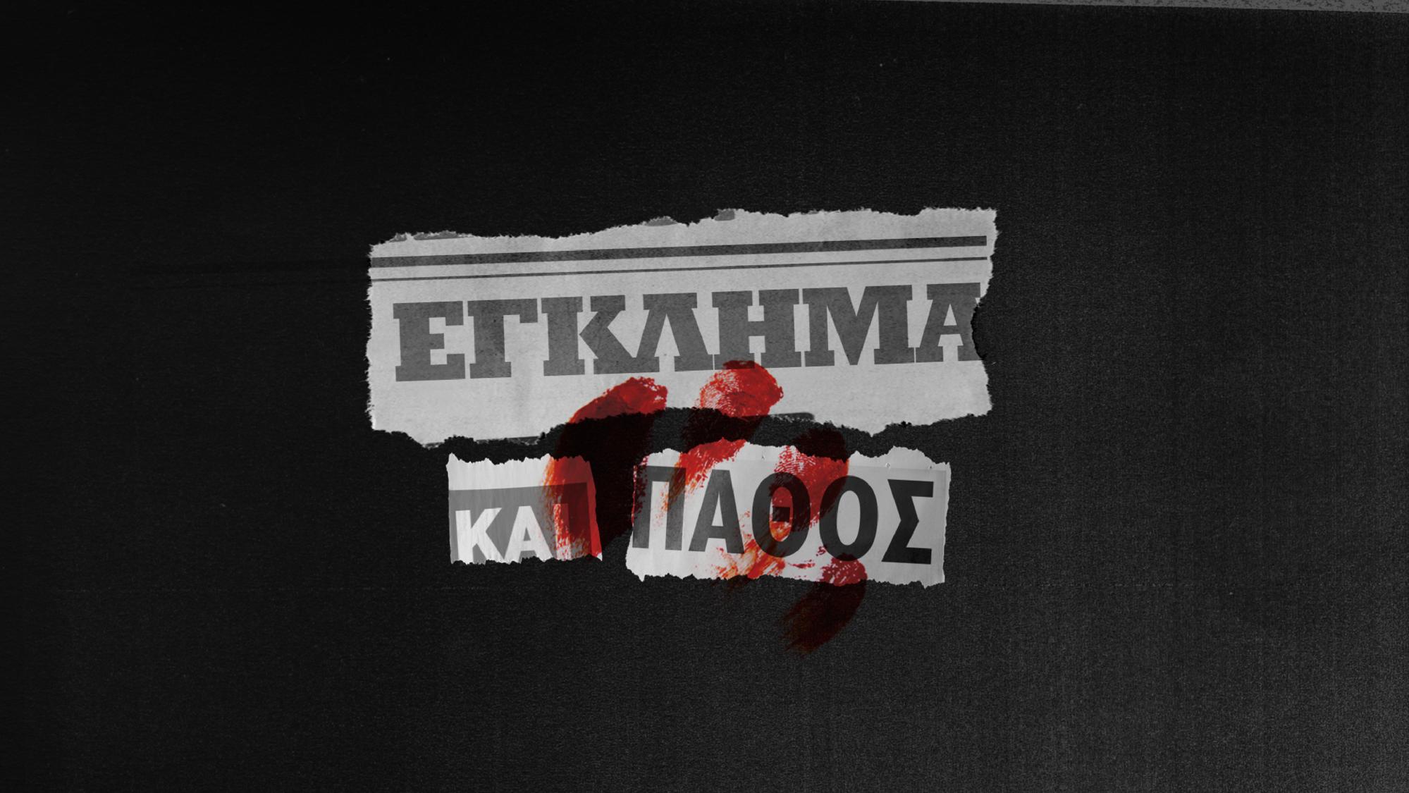 «Εγκλημα και πάθος»: Αυτή είναι η ολοκαίνουργια σειρά του ΑΝΤ1 που έρχεται για να… «σου κόψει την ανάσα»! | tlife.gr