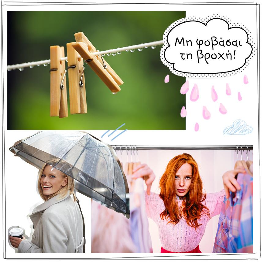 Τι κι αν βρέχει; Τι κι αν έχει υγρασία; Τα έξυπνα κορίτσια έχουν τον τρόπο να στεγνώνουν τα ρούχα τους γρήγορα κι εύκολα… | tlife.gr