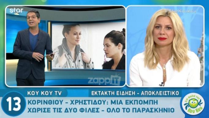 Μαρία Κορινθίου – Σίσσυ Χρηστίδου: Τις χώρισε η εκπομπή…   tlife.gr