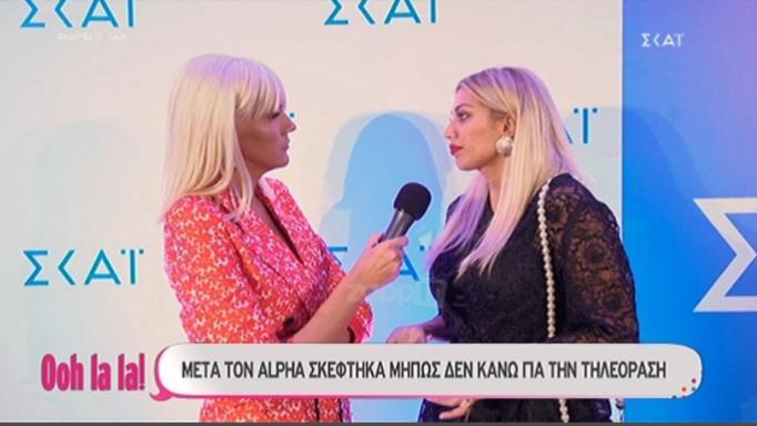 Σάσα Σταμάτη: «Φωτιά στα κόκκινα» για το νέο trailer της εκπομπής Ooh la la! | tlife.gr