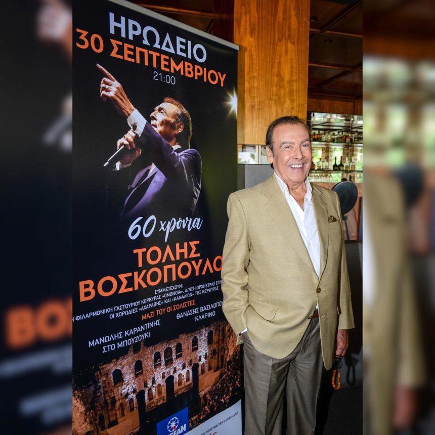 Τόλης Βοσκόπουλος: Αναβάλλεται η αποψινή συναυλία του στο Ηρώδειο | tlife.gr