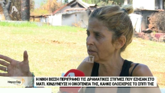 Συγκλονίζει η Νίκη Βίσση από τα χαλάσματα του σπιτιού της στο Μάτι   tlife.gr