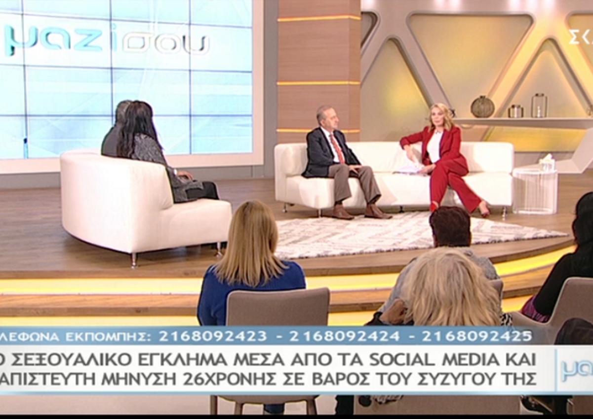 Απίστευτη καταγγελία στο Mαζί σου! 26χρονη έκανε μήνυση στον σύζυγό της γιατί την εξέδιδε μέσω facebook! Video   tlife.gr