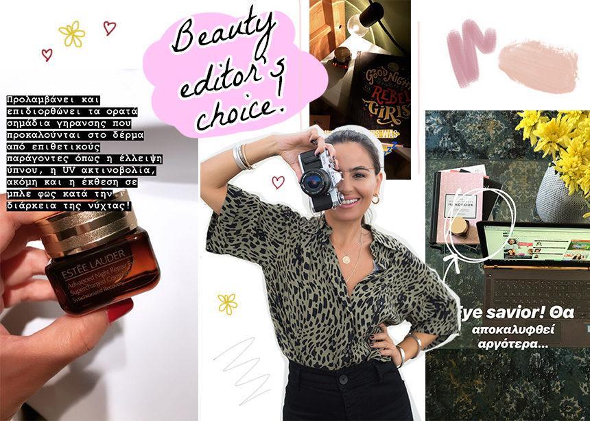 Μια μέρα στη ζωή μιας beauty editor (και το αγαπημένο της beauty μυστικό!) | tlife.gr