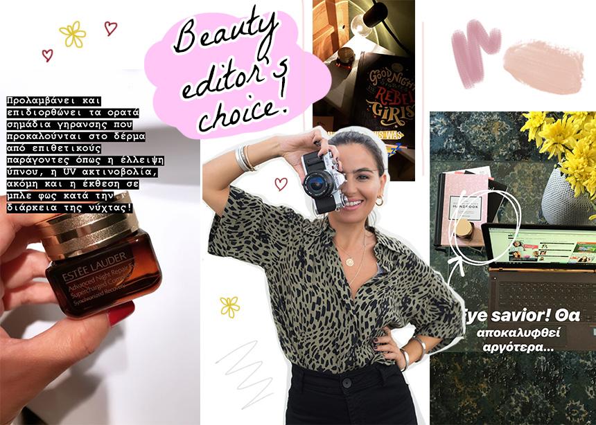 Μια μέρα στη ζωή μιας beauty editor (και το αγαπημένο της beauty μυστικό!)   tlife.gr