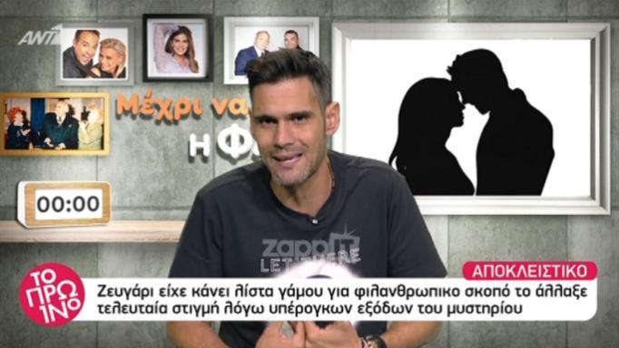 Διάσημο ζευγάρι που παντρεύτηκε το καλοκαίρι κράτησε τα δώρα ενώ είχε πει ότι θα τα δώσει για φιλανθρωπικό σκοπό! | tlife.gr