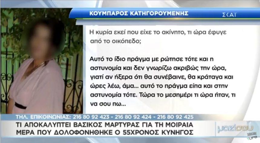 Νέα στοιχεία για τη δολοφονία του κυνηγού – Η 46χρονη που έκανε κουμπάρο βασικό μάρτυρα πριν συλληφθεί! Video ντοκουμέντο | tlife.gr