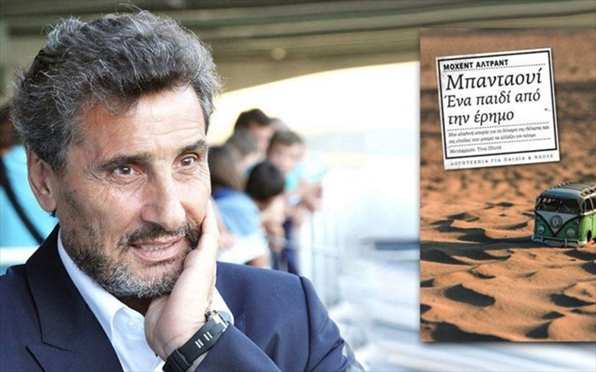 Έρχεται στην Ελλάδα ο διεθνούς φήμης επιχειρηματίας και συγγραφέας Μοχέντ Αλτράντ! | tlife.gr